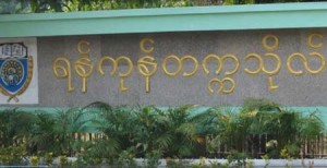 Yang University