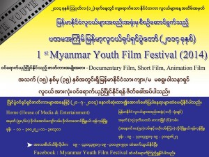 Youth Film Festival2014