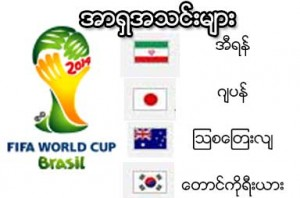 Asia club world cup