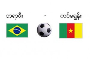 Match Brazil and Cameroon