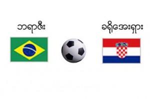 Match Brazil and Croatia