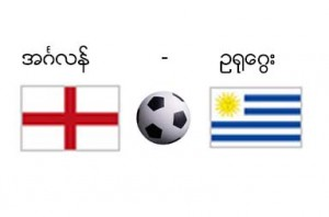 Match England and Uruguay
