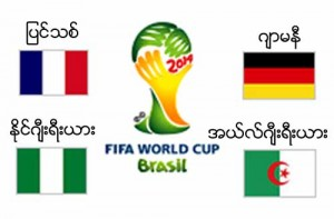 WORLD CUP -30