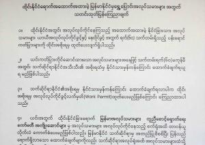 Burmese Migrant for Myanmar Emb