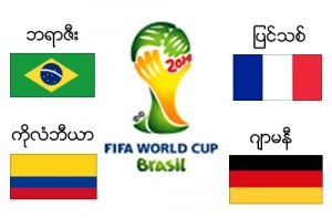 WORLD CUP 04 copy