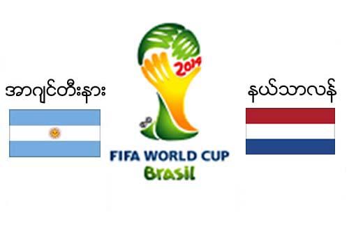 WORLD CUP 09 copy