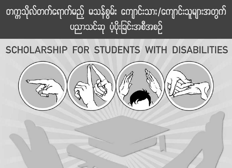 Education for Disable
