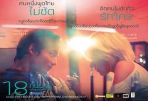 Burmese Migrant Movie
