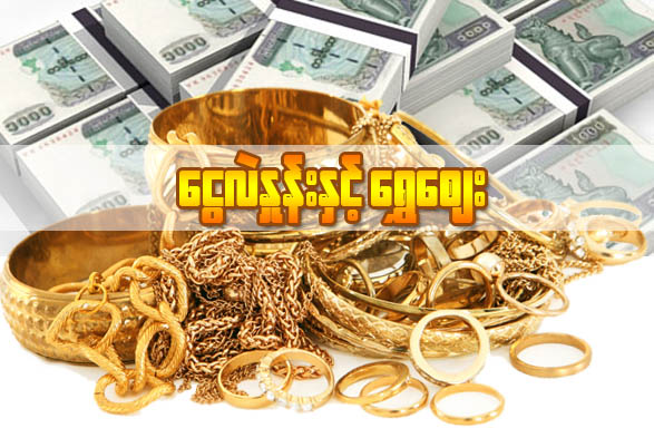 money-exchange-and-gold