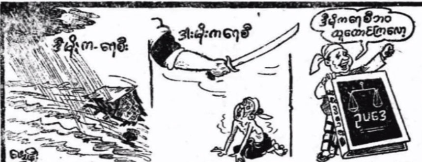 Cartoon U Pe Thein02