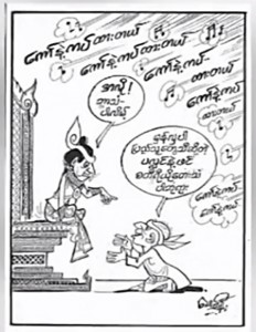 Cartoon U Pe Thein04