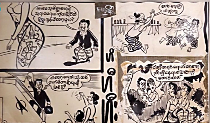 Cartoon U Pe Thein05