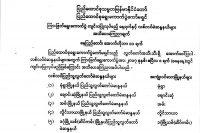 election-commission-announcement-home