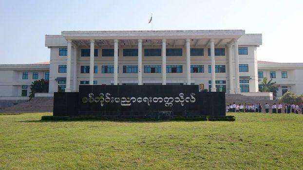 Sagaing Education University