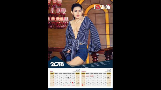 2018 Calendar Fashion Myanmar 3