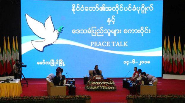 Mon State Peace Talk 1