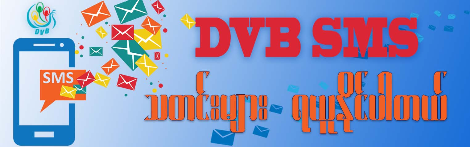 DVB SMS