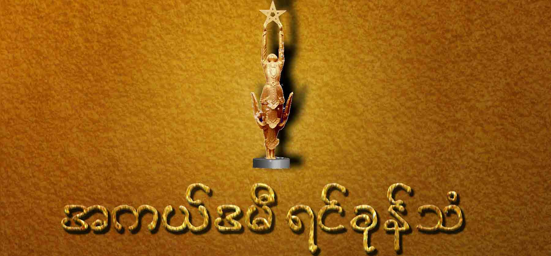 အကယ္ဒမီ