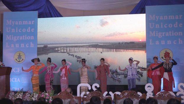 Myanmar Unicode ambassader artists 5
