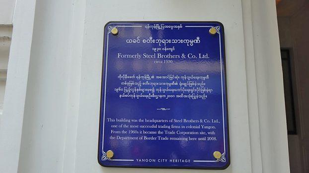 Yangon Excelsior Hotel Blue stone 02