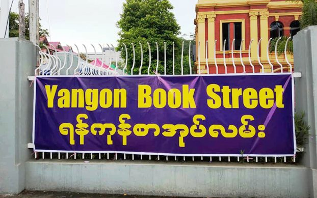 TheinPhyu Book Street 001
