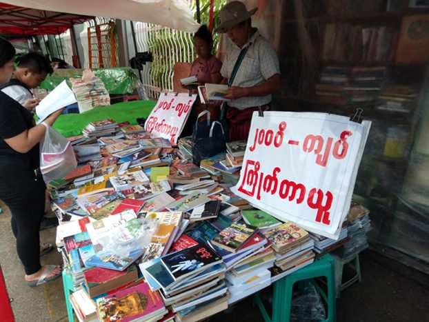 TheinPhyu Book Street 3