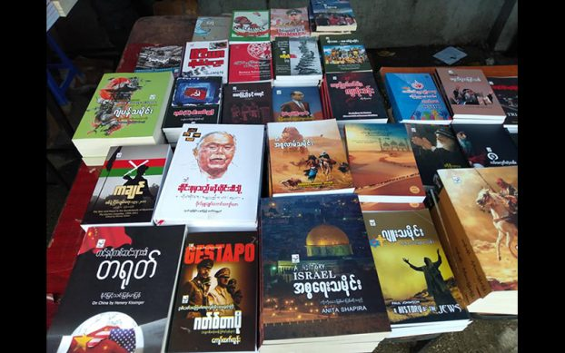 TheinPhyu Book Street 4