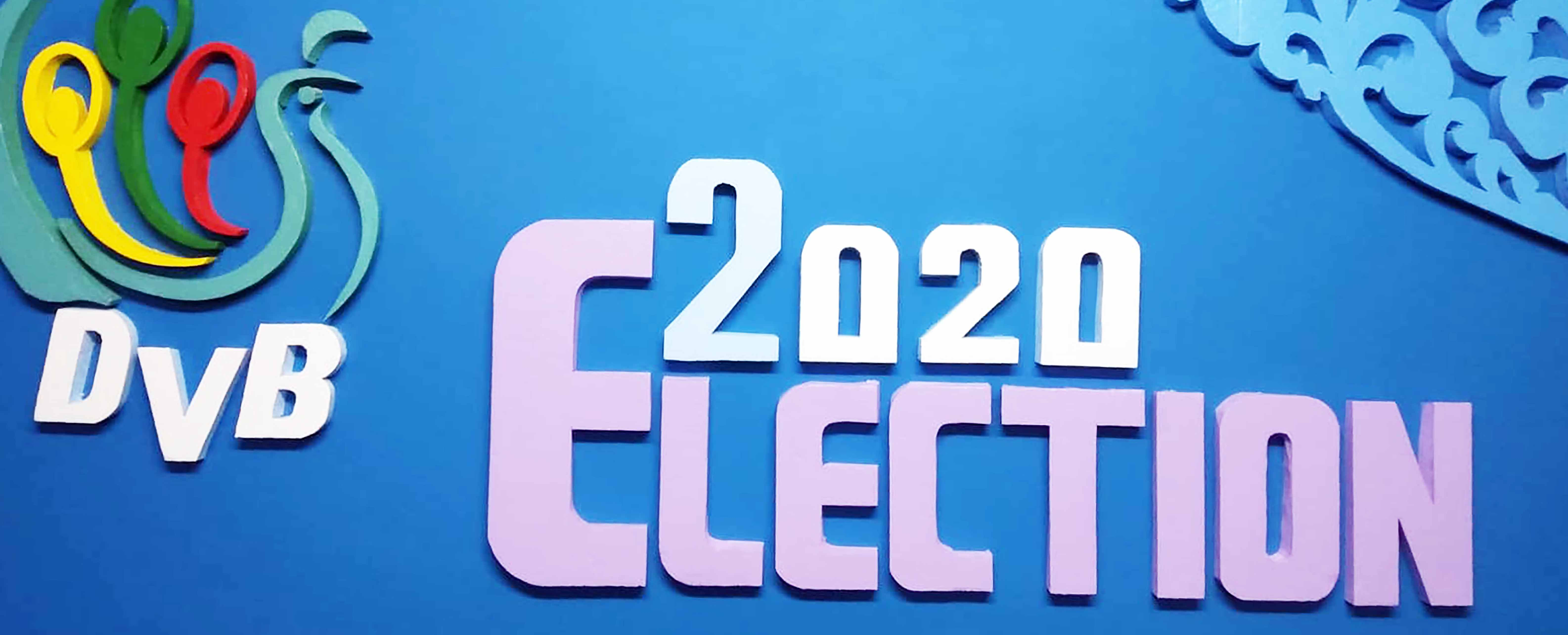 2020Election